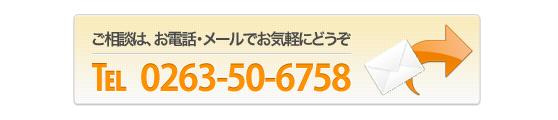 ご相談は、お電話・メールでお気軽にどうぞ
